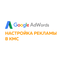 Инструкция: настройка рекламы в КМС Google Adwords (ADS)
